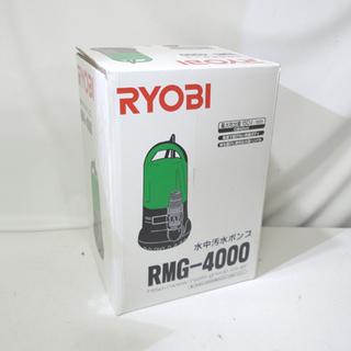 新品 リョービ RYOBI 水中汚水ポンプ RMG-4000 排...