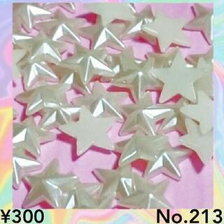 No.213   50個♡13㎜♡スターパールカボション星デコレ...