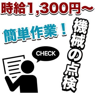 【時給1,300円~】機械の点検など【日払い可】