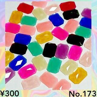 No.173   30個♡10×14㎜☆10色☆スクエアミルキー...