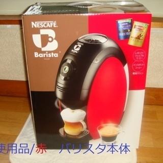 ■新品■バリスタ本体■赤■PM9630