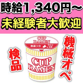 【土日祝休・時給1,340円~】食品の機械オペレーター・検品【女...