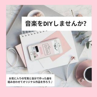 【10/21(月)@新宿】音楽をDIYしてみませんか?