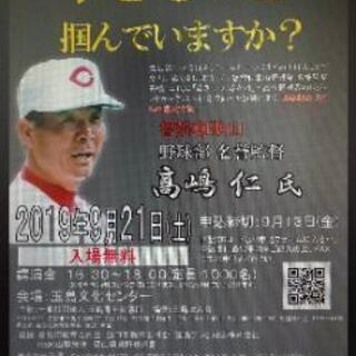 智辯和歌山高校 野球部 高嶋仁名誉監督 による講演会のご案内