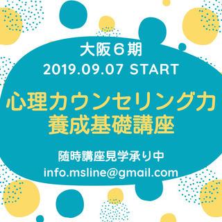 10月5日\心理カウンセラー養成基礎講座/