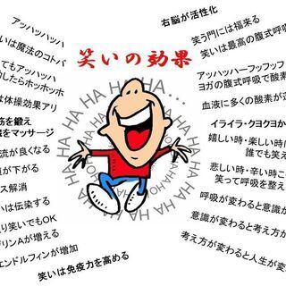 笑いの健康効果を実体験 「笑いヨガ入門」講座 どなたでも笑…