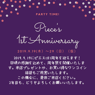 9/19にOPEN一周年を記念して、周年祭イベント開催!!(9月...
