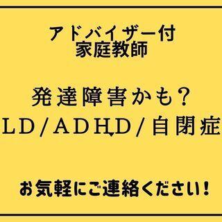 発達障害(LD/ADHD/自閉症)対応の家庭教師