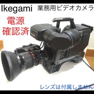 Ikegami 業務用ビデオカメラ