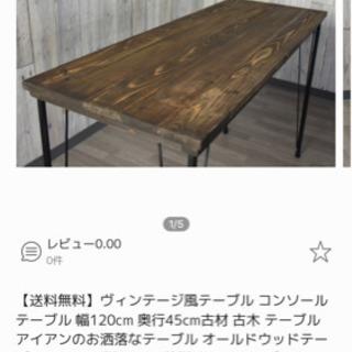 天然木のダイニングテーブル