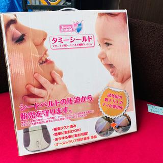 マタニティシートベルト  妊婦用シートベルト補助具 タミーシール...