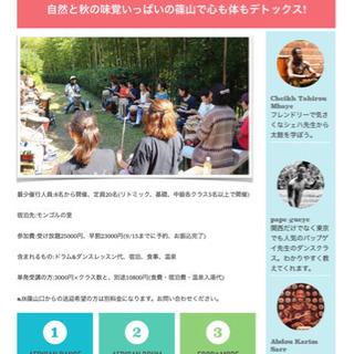 篠山でアフリカンダンス&ドラムCamp