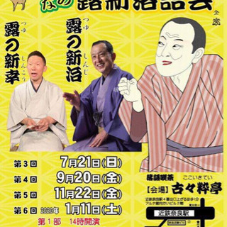 【上方落語】〜露の新治落語会★