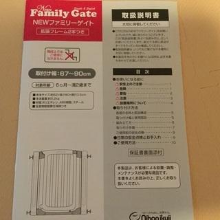 値下げ![未使用]日本育児 new ファミリーゲイト