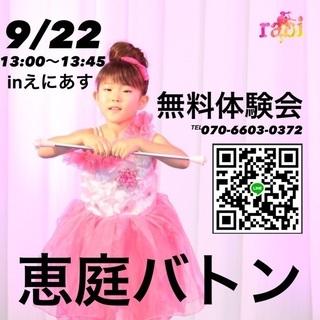 【恵庭/楽美バトン体験会】9/22開催!
