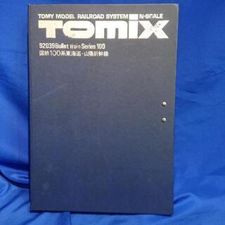 TOMIX92039国鉄100系東海道・山陽新幹線