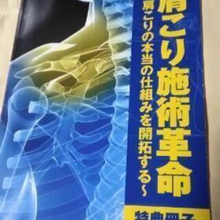 マッサージ『肩こり施術革命DVD』No.1~3及び特別冊子付