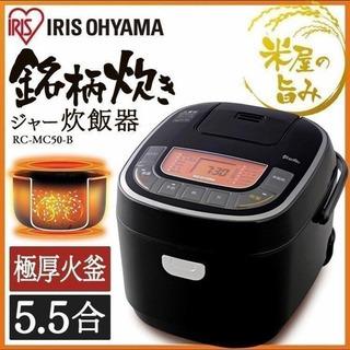 アイリスオーヤマ 5.5合 炊飯器 マイコン式