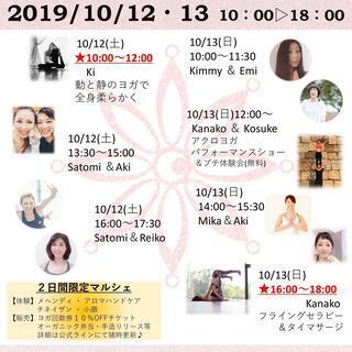 【3周年イベント】カラダが楽しむハタヨガ&ココロが落ち着くリラッ...