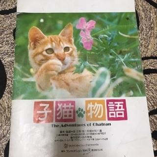 1986年邦画「子猫物語」パンフレット