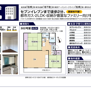 【金杉台団地】分譲タイプ 302号室
