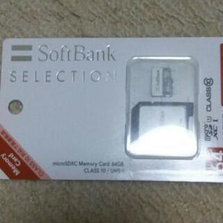 ☆ソフトバンク メモリーカード 64GB☆