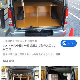 ハイエースの棚作成 - 春日井市