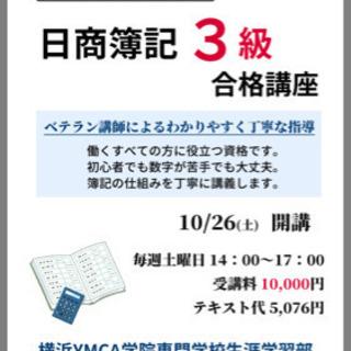 横浜YMCA日商簿記3級合格講座