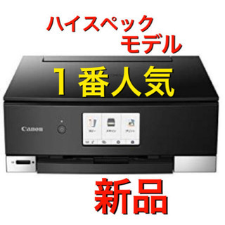 J2 【セール中】新機種[新品]Canon TS8230 プリン...