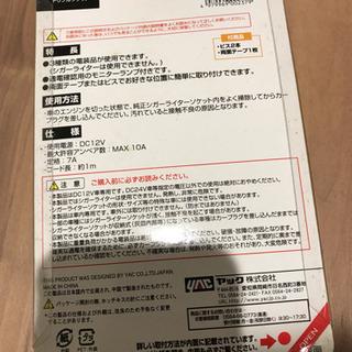 【3連】シガーソケット増設 - 水戸市