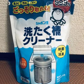 【条件にて無料】シャボン玉 洗濯槽クリーナー 500g
