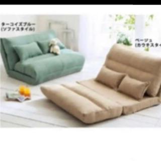 最終お値下げです。リクライニング式 ソファーベッド