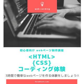 【★HP作成講座★】初めてでも めっちゃわかりやすいHTML,C...