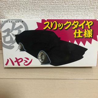 アオシマ 改パーツ ハヤシ 新品 未開封 レア 絶版 旧車 プラモ