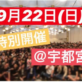 9/22(日)【特別開催】副業で月+10万〜稼ぐ方法✨