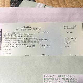 清水翔太チケット