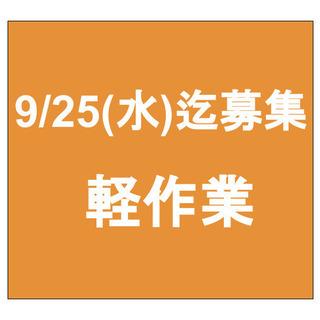 【急募】9月25日(水)締切/単発/日払い/軽作業/横須賀市/馬...
