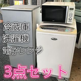 3点セット 冷凍冷蔵庫+ 洗濯機+電子レンジ ★X27