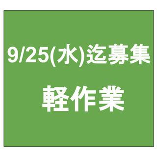 【急募】9月25日(水)締切/単発/日払い/軽作業/蕨市/蕨駅