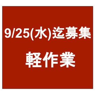 【急募】9月25日(水)締切/単発/日払い/軽作業/さいたま市/大宮駅