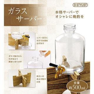 [[[在庫処分]]]■ガラスサーバー 500ml■お酒 晩酌 焼...