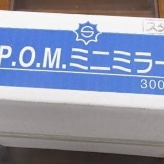安全防犯ミラー P.O.M.ミニミラー 300mm NB612 - 那覇市