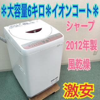 配達無料地域あり*SHARP 2012年製 大容量6.0キ…