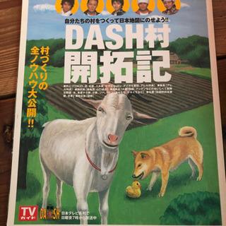DASH村開拓記