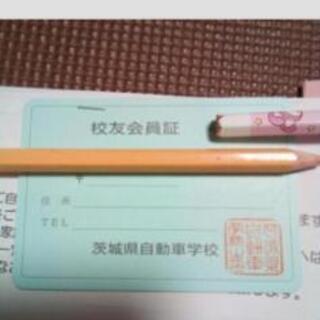 茨城県自動車学校 割引券。