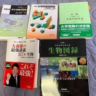 生物参考書まとめ売り500円