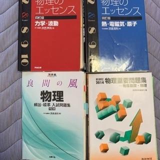 物理の参考書まとめ売り500円!