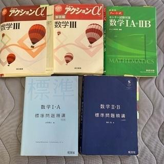 数学参考書まとめ売り1000円