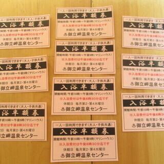 御立岬温泉センター・入浴半額券・10枚セット