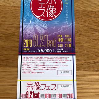 宗像フェス 9/21(土) フリーゾーンチケット2枚